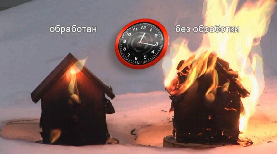 Пропитка от огня